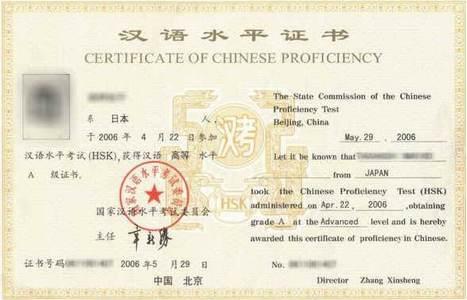 留学生HSK证书样本