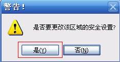 中文版IE6启用javascript第四步