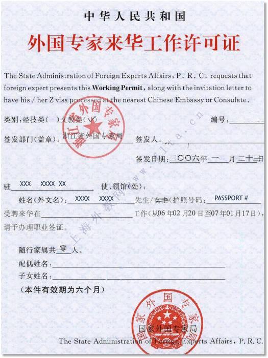 上海私人外教_外国专家证怎样办理和申请?外教和外国专家来华工作许可办理 ...