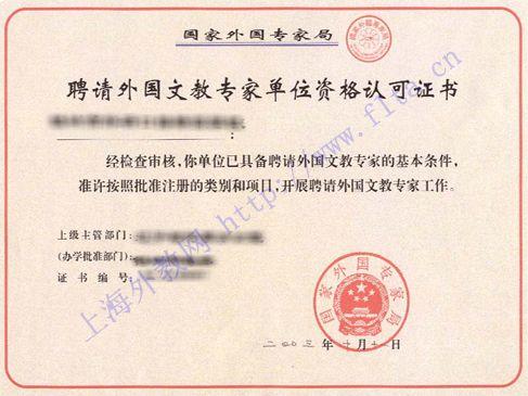 上海私人外教_外教招聘资质,前置审批和前置许可,外籍教师招聘许可申请前置 ...