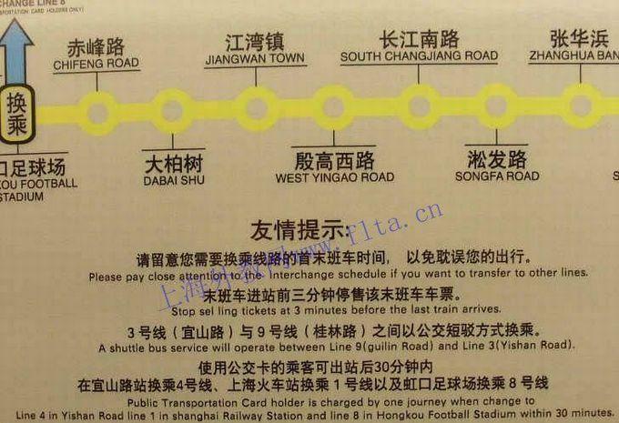 上海地铁3号线英文标识错误,上海轻轨三号线英语标识纠正;; 上海地铁